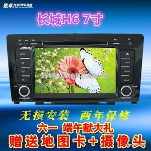 欧卓长城H6专车专用汽车车载DVD内置导航一体机
