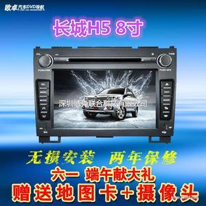 长城哈弗H5 8寸专车专用汽车车载DVD导航一体机