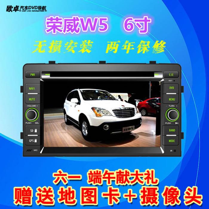 欧卓荣威W5专车专用汽车DVD内置导航仪