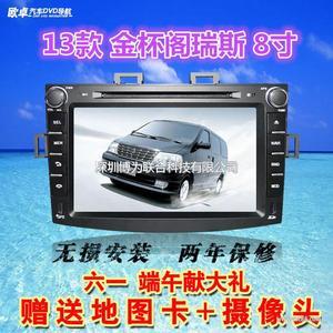 金杯阁瑞斯8寸专车专用DVD汽车车载导航一体机