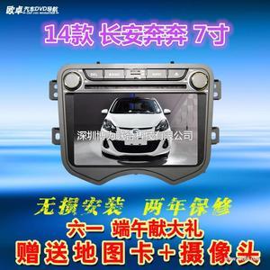 欧卓长安奔奔专车专用DVD汽车车载dvd导航一体机
