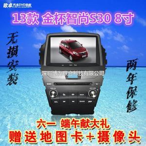金杯13款智尚S30专车专用车载DVD导航仪一体机
