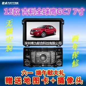 欧卓吉利全球鹰GC7GX7专车专用DVD导航一体机