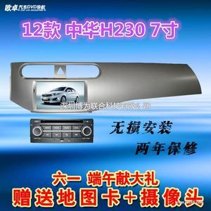 欧卓中华H230专车专用汽车车载DVD导航一体机