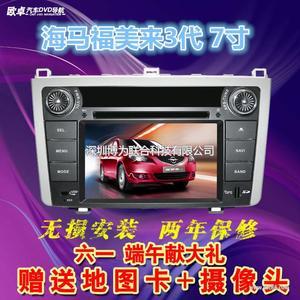 海马福美来3代专用DVD汽车车载dvd导航一体机
