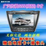 欧卓广汽传祺GS5高低配专车专用DVD导航一体机