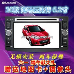 欧卓海马丘比特专用DVD汽车车载dvd导航一体机