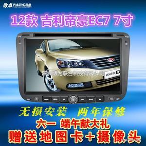 欧卓吉利帝豪EC7专车专用汽车车载DVD导航一体机