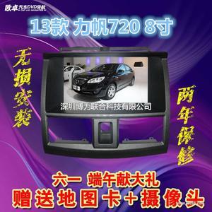 欧卓力帆720专车专用DVD汽车车载导航一体机