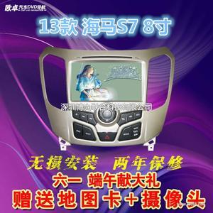 欧卓海马S7 13款专车专用DVD内置导航一体机