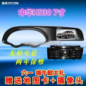 欧卓中华H530专车专用汽车车载dvd内置导航