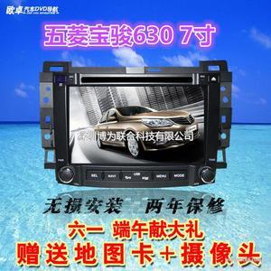 欧卓五菱宝骏630专车专用车载DVD导航一体机