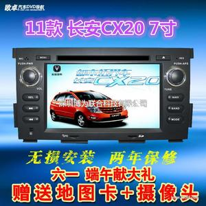 欧卓长安CX20专车专用汽车车载DVD内置导航