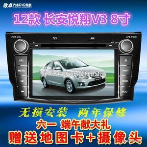 长安悦翔专车专用DVD汽车车载dvd导航仪一体机