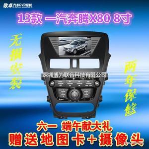 一汽奔腾X80 13款专车专用车载DVD导航一体机