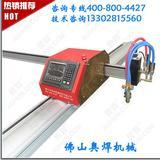 批发供应CNC便携式数控切割机