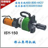 ISY-150Y型电动管子坡口机,焊缝坡口机价格
