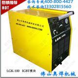 LGK-100等离子切割机价格