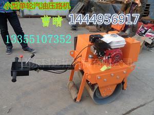 单轮柴油-小单轮压路机 【上海-浙江压路机】
