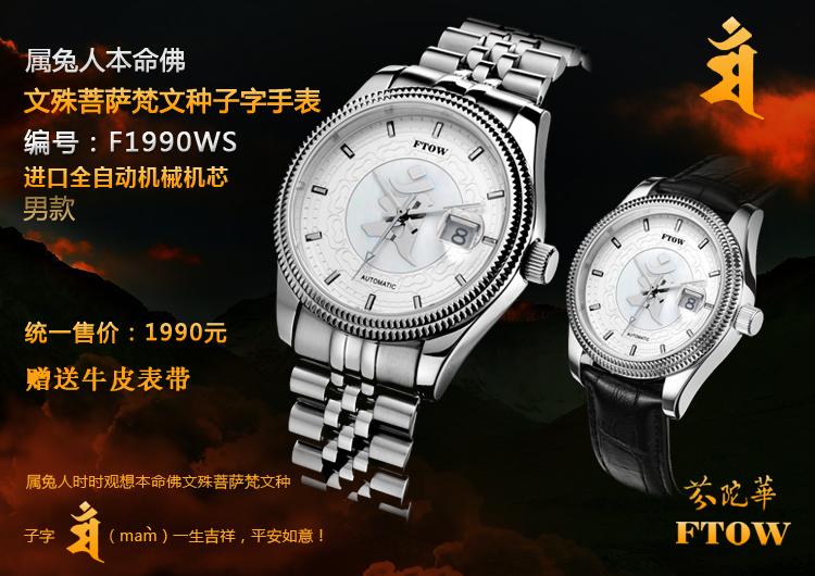 属兔人本命佛文殊菩萨梵文种子字手表(不锈钢色)
