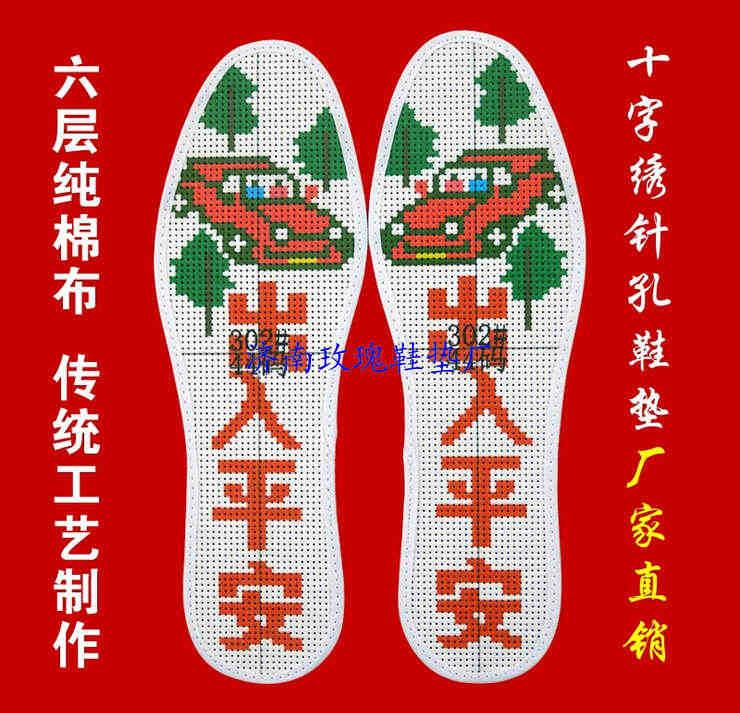 十字绣鞋垫图案_鞋辅件-b2b网站免费采购