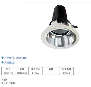 商业照明 筒灯
