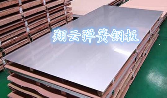 厂家直销SK85耐高温弹簧钢板材