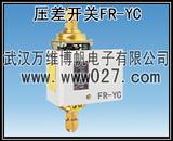 压差开关 可调式压差控制器 FR-YC 厂家现货供应