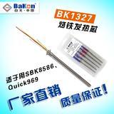 金属发热芯 SBK8586发热芯 BK1327 焊台发热芯