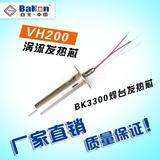 BK3300专用 VH200发热芯 200W高频发热芯