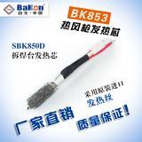 热风枪发热芯 850B发热芯 BK853发热芯 热风拆焊台