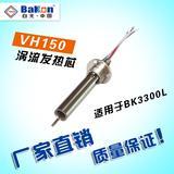 BK3300L专用 VH150发热芯 150W高频发热芯
