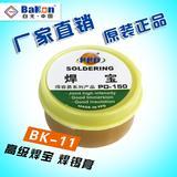 高级 焊宝 焊锡膏 助焊剂 助焊膏 松香膏 焊宝 助焊膏