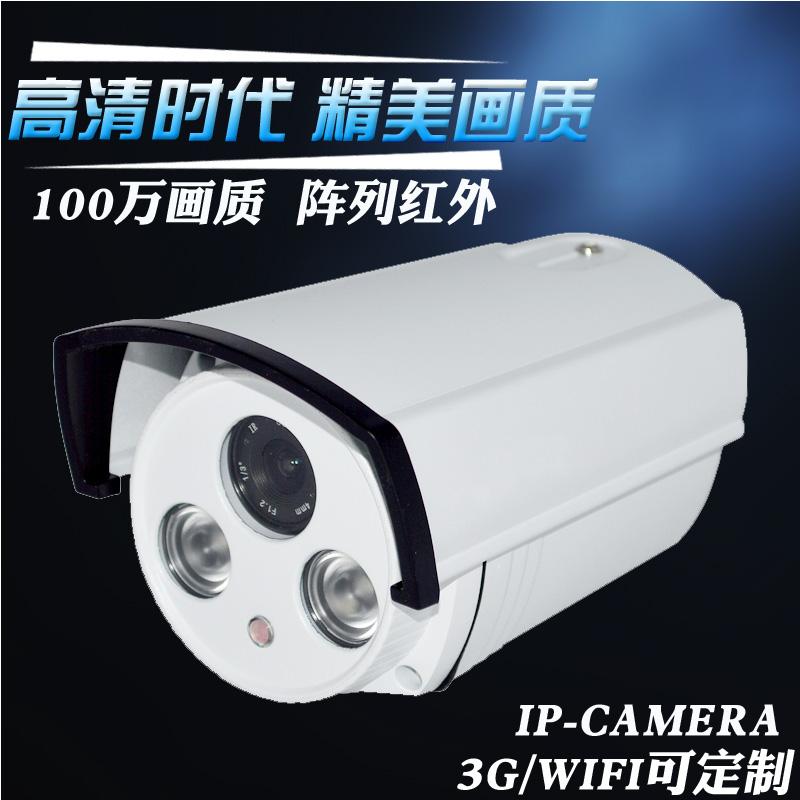 无线监控摄像头无线高清网络监控