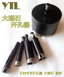 大理石开孔器 石材专用开孔器 φ6-80