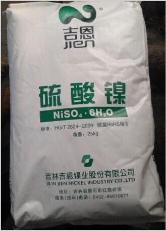 硫酸镍批发硫酸镍吉恩硫酸镍高纯99.95%硫酸镍