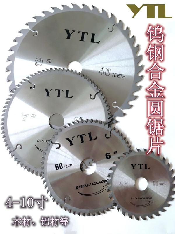 YTL台湾钨钢合金圆锯片切木切铝锯片4*30规格