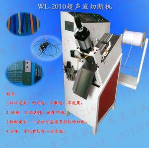 供应超声波切带机 切带机特点与功能--万氏机械