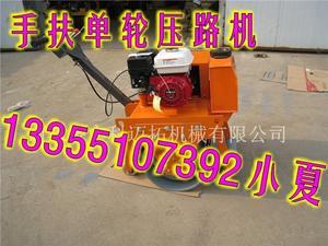质量稳定手扶单轮压路机 小型振动碾子