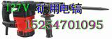 0840煤矿用电镐 127V煤矿用电镐