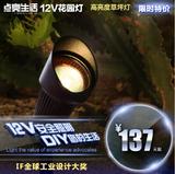 12V安全LED户外花园灯庭院灯草坪地灯