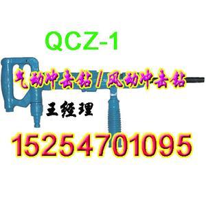 QCZ-1煤矿用风动冲击钻 煤矿风动冲击钻