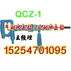 QCZ煤矿用气动冲击钻 混凝土气动冲击钻
