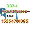 QCZ-1煤矿用风动冲击钻 QCZ-1风动冲击钻