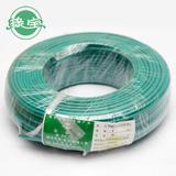 绿宝ZRBV4平方国标家用电线阻燃单芯铜线