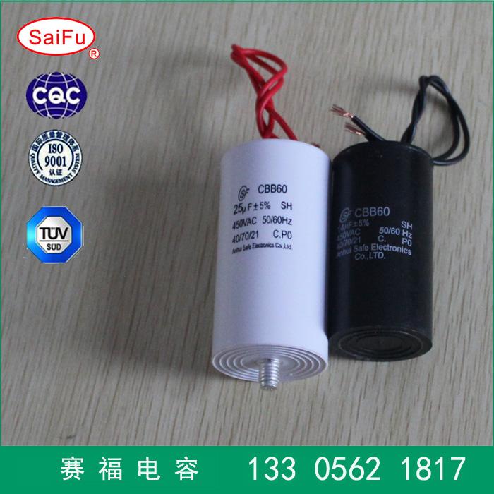 直销cbb60灯具电容器