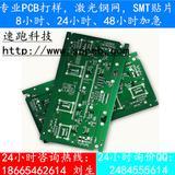 横岗PCB打样/生产,激光钢网!【速跑PCB】