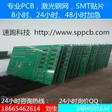 宝安西乡PCB打样/生产.激光钢网!【速跑PCB】