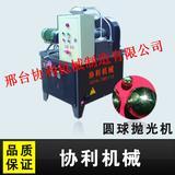 供应圆球抛光机,健身球抛光机,木球抛光机