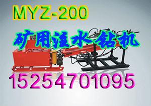 MYZ-200煤矿用液压坑道注水钻机